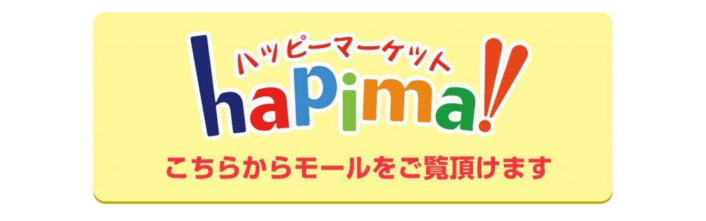 Hapima ハッピーマーケット モールへ行く